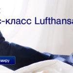 Авиабилеты бизнес класса от 41460 рублей
